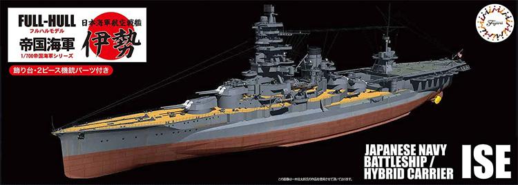 日本海軍 航空戦艦 伊勢 フルハルモデルプラモデル(フジミ1/700 帝国海軍シリーズNo.029)商品画像