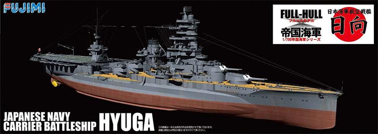 日本海軍 航空戦艦 日向 フルハルモデルプラモデル(フジミ1/700 帝国海軍シリーズNo.035)商品画像