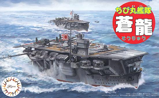 ちび丸艦隊 蒼龍 特別仕様 ミッドウェー海戦 デカール&シールプラモデル(フジミちび丸艦隊 シリーズNo.ちび丸-029EX-002)商品画像