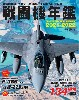 戦闘機年鑑 2021-2022