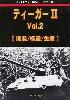 ティーガー 2 Vol.2 開発/構造/生産