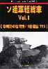 ソ連軍軽戦車 Vol.1 黎明期の軽戦車/2砲塔型 T26 (グランドパワー 2021年5月号別冊)