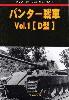パンター戦車 Vol.1 D型