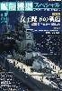 艦船模型スペシャル No.80 女王陛下の戦艦 英国海軍の精鋭たち