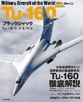 Tu-160 ブラックジャック