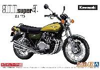 カワサキ Z1 900 SUPER4 '73 カスタムパーツ付き
