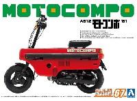 ホンダ AB12 モトコンポ '81