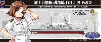 海上自衛隊 護衛艦 DD-119 あさひ自衛官 鹿島あさひ 1等海尉 第3種夏服 フィギュア付き限定版