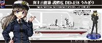 海上自衛隊 護衛艦 DD-158 うみぎり 自衛官 涼波由良 1等海曹 常装冬服+簡易ジャンパー フィギュア付き限定版
