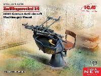 ICM1/35 ミリタリービークル・フィギュアZwillingssockel 36 WW2 ドイツ 対空機銃座