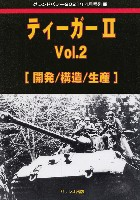 ガリレオ出版グランドパワー別冊ティーガー 2 Vol.2 開発/構造/生産