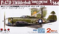 アメリカ陸軍 戦闘機 P-47D サンダーボルト レザーバック ゼムケズ・ウルフパック パート1