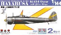 プラッツ1/144 プラスチックモデルキット陸軍 一式戦闘機 隼1型 銀翼の隼