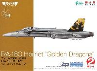 アメリカ海軍 艦上戦闘機 F/A-18C ホーネット ゴールデンドラゴンズ