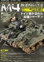 M4 シャーマン 2 塗装とウェザリング