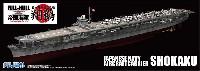 日本海軍 航空母艦 翔鶴 1941年 フルハルモデル