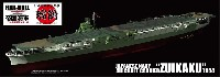 日本海軍 航空母艦 瑞鶴 昭和17年 フルハルモデル