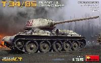 T-34/85 第112工場製 1944年春 インテリアキット