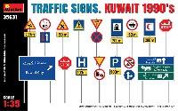 道路標識 クウェート 1990年代
