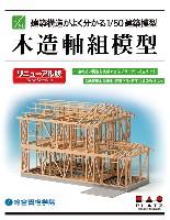 木造軸組模型 リニューアル版