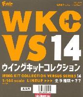 ウイングキットコレクション VSシリーズ 14 (1BOX=10個入)