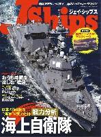 Jシップス 2021年4月号 Vol.97