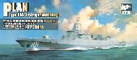 中国人民解放軍 海軍 055型 ミサイル駆逐艦 南昌 豪華版