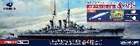日本海軍 超弩級巡洋戦艦 金剛 1914年 アルティメットエディション