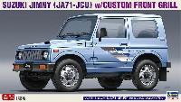 スズキ ジムニー (JA71-JCU型) w/カスタム フロントグリル
