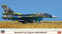 三菱 F-2A 8SQ 60周年記念塗装機