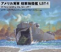 アメリカ海軍 戦車揚陸艦 LST-1