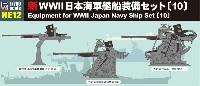 新WW2 日本海軍艦船装備セット 10