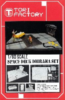 宇宙空母 フライトデッキ ジオラマセット