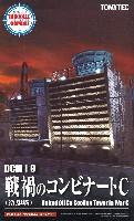 戦禍のコンビナート C 冷却塔