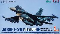 航空自衛隊 F-2A ウェポン付きセット