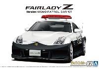 ニッサン Z33 フェアレディZ バージョンニスモ パトロールカー '07