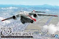 航空自衛隊 C-2 輸送機 試作機