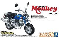ホンダ Z50J モンキー '78 カスタム 武川仕様 Ver.1