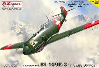 AZ model1/72 エアクラフト プラモデルメッサーシュミット Bf109E-3 スイス仕様