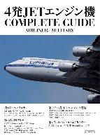 4発JETエンジン機 COMPLETE GUIDE