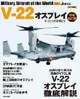 V-22 オスプレイ 増補改訂版