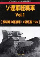 ガリレオ出版グランドパワー別冊ソ連軍軽戦車 Vol.1 黎明期の軽戦車/2砲塔型 T26 (グランドパワー 2021年5月号別冊)
