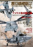 飛行機模型スペシャル 33 アメリカ海兵隊の翼
