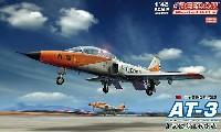 台湾空軍 AT-3 自強 (ツチャン) 複座型練習機 原型機/初期型