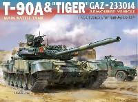 T-90A 主力戦車 & GAZ-233014 タイガー 装甲車