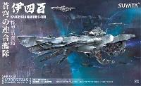 特型潜空艦 伊四百