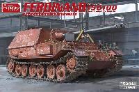 ドイツ 重駆逐戦車 フェルディナント 150100号 最終生産車輛