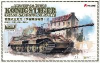 フライホーク1/72 AFVドイツ キングタイガー ヘンシェル砲塔