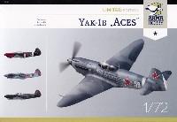 ヤコヴレフ Yak-1b エースパイロット