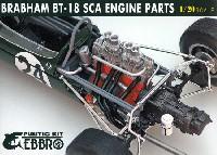 ブラバム BT18 SCA エンジンパーツ